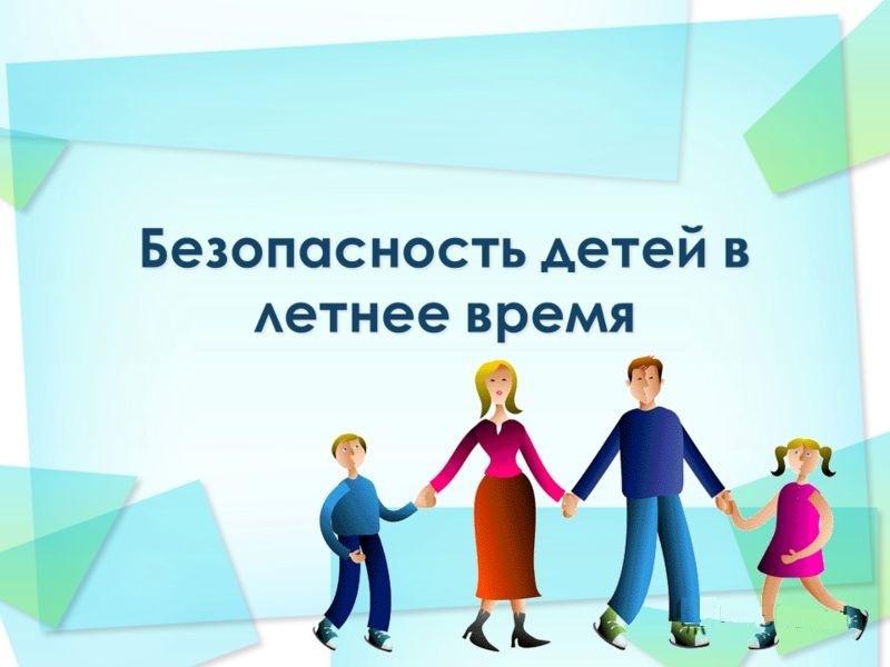 Репортаж о безопасности детей в летний период