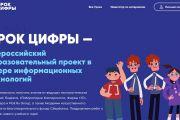 27.09-10.10.2021 в Российской Федерации пройдет «Урок цифры» по теме «Искусственный интеллект в образовании»
