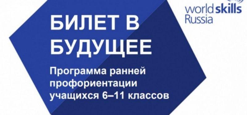 31 июля 2020 года на площадках региона состоятся первые практические мероприятия в рамках проекта «Билет в будущее»