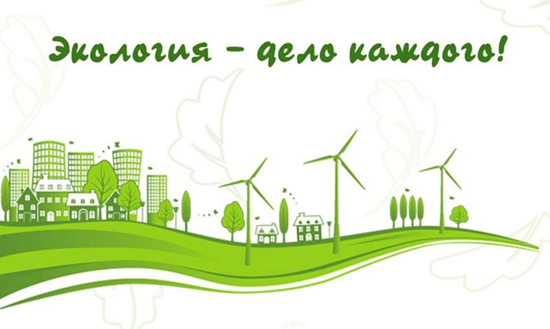 Международная детско-юношеская премия «Экология – дело каждого»