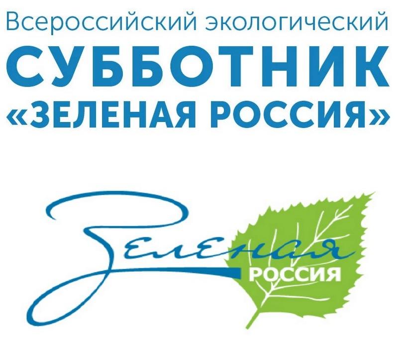 «Зеленая Россия 2021»