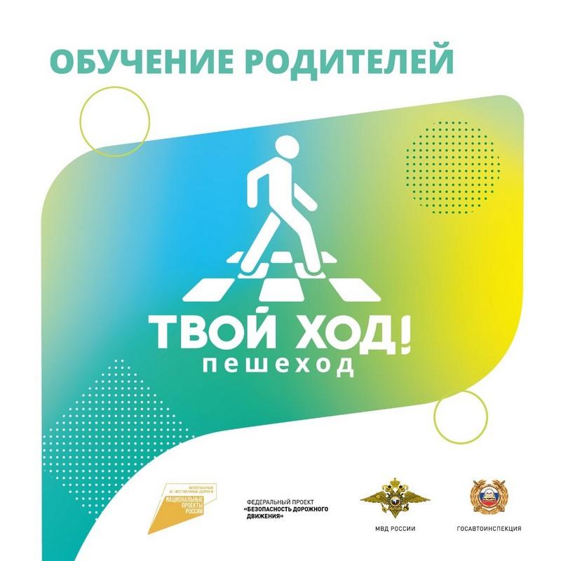 Мероприятия, посвященные обучению детей правилам дорожного движения (ПДД) и формированию навыков ответственного поведения на дороге