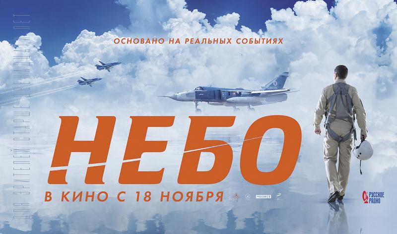 Всероссийская премьера фильма