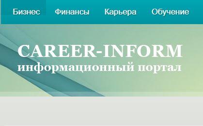 Информационный портал Carrer-Inform